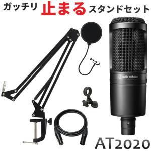 audio-technica AT2020 コンデンサーマイク本体+ (デスクアームマイクスタンド/...