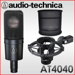 audio-technica オーディオテクニカ AT4040 ボーカル収録用WindTech製ポップガード付きセット|merry-net