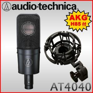 (純正品交換)audio-technica コンデンサーマイク AT4040 (AKGショックマウント H85付属)|merry-net