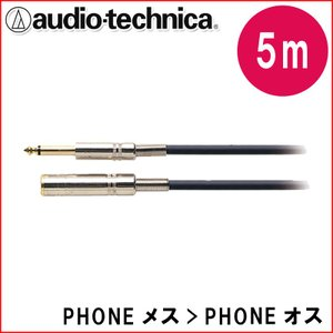 5mマイク延長ケーブル audio-technica 標準フォーンメス・標準フォーンオス|merry-net