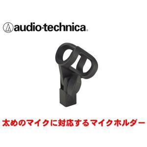 太めのマイク対応 audio-technica マイクホルダー AT8426(径31mm〜径41mm対応)|merry-net