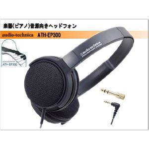 オーディオテクニカ ATH-EP300:楽器用モニター ステレオ ヘッドフォン merry-net