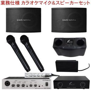 audio-technica 業務用カラオケスピーカー + 小型アンプ + 赤外線ワイヤレスマイクセット|merry-net