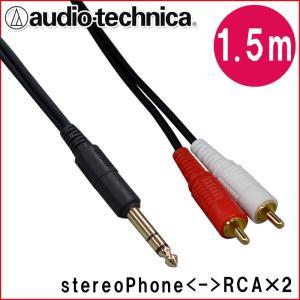 オーディオテクニカ 変換ケーブル(1.5m)標準ステレオをピンプラグに変換 ATL446A/1.5 メール便送料無料|merry-net
