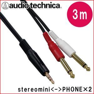 オーディオテクニカ ラインケーブル【3.0m】ステレオミニと標準フォンx2のラインケーブル メール便送料無料|merry-net