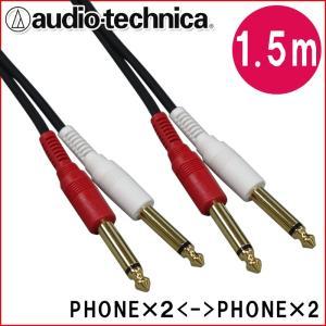 オーディオテクニカ ラインケーブル【1.5m】フォーンプラグのケーブル2本1組 ATL474A/1.5 メール便送料無料|merry-net