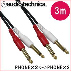 オーディオテクニカ ラインケーブル【3m】フォーンプラグのケーブル2本1組 ATL474A/3.0 メール便送料無料|merry-net