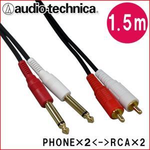 オーディオテクニカ ラインケーブル【1.5m】モノラル標準プラグ(Phone)とピンプラグ(RCA)のケーブル2本1組 ATL481A/1.5 メール便送料無料|merry-net