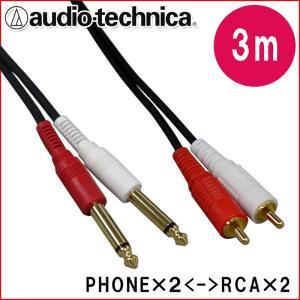 オーディオテクニカ ラインケーブル【3.0m】モノラル標準プラグ(Phone)とピンプラグ(RCA)のケーブル2本1組 ATL481A/3.0 メール便送料無料|merry-net