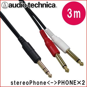 オーディオテクニカ ラインケーブル(3.0m)標準ステレオをモノラルフォン2本に変換 ATL484A/3.0 メール便送料無料|merry-net