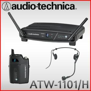 オーディオテクニカ ワイヤレスヘッドマイクシステム プレゼンやダンスに最適 audio-technica ATW-1101/H|merry-net