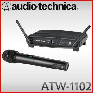audio-technica ワイヤレスマイク ATW-1102(ボーカル/カラオケ/講演に) オーディオテクニカ|merry-net