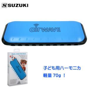 SUZUKI(スズキ) 子供用 カンタン10穴ハーモニカ airWAVE(エアーウェーブ) AW-1 ブルー merry-net