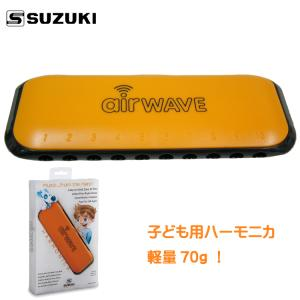 SUZUKI(スズキ) 子供用 カンタン10穴ハーモニカ airWAVE(エアーウェーブ) AW-1 オレンジ merry-net