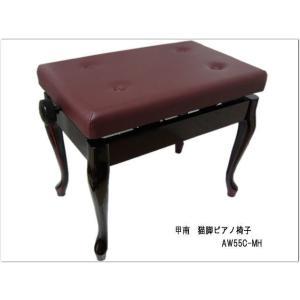 日本製■猫脚タイプ ピアノ椅子「甲南AW55C」マホガニー色|merry-net