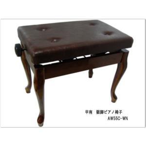 日本製■猫脚タイプ ピアノ椅子「甲南AW55C」ウォルナット色