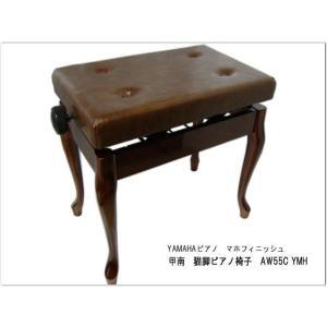 日本製■猫脚タイプ ピアノ椅子「甲南AW55C」ヤマハピアノ用マホガニ色|merry-net