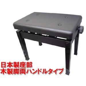 ピアノ椅子 AW55S 木製脚 両ハンドル/AW-55S(AW55-S)|merry-net