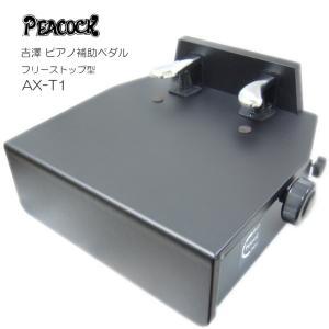 ピアノ補助ペダル ペダル付き足台 AX-T1