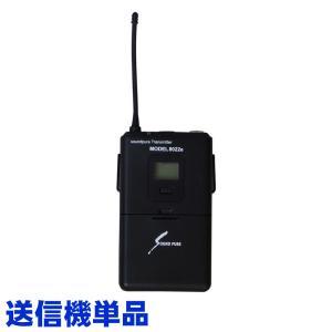 SOUNDPURE サウンドピュア 800MHz ボディパック送信機単品 B-v8022e 1個|merry-net
