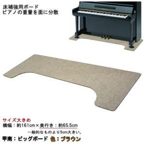 【大きめサイズ161cm×65cm】ピアノ用 床補強ボード:甲南 ビッグボード BB ブラウン