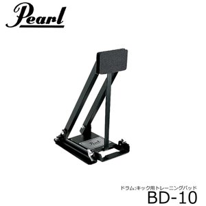パール Pearl トレーニングドラムパッド(キックペダルの練習に)BD-10|merry-net