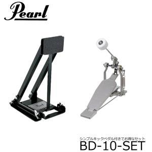 パール Pearl トレーニングドラムパッドセット(キックペダルの練習に) BD-10-SET(シンプルキックペダル付き)|merry-net