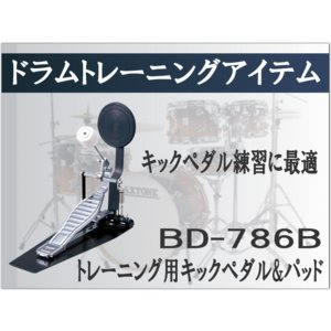 練習ドラムセット キクタニ トレーニングドラム MX-568A用2バスキット BD-786B
