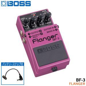 BOSS フランジャー BF-3 Flanger バッテリースナップ付き ボスコンパクトエフェクター|merry-net