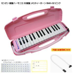 全音 鍵盤ハーモニカ メロディーホーン 予備唄口付き BMH32 ピンク ゼンオン バンビーナの画像