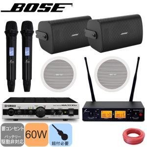 会議室・視聴覚室・店舗BGMに最適なBOSEの設備用壁掛けスピーカー2基セット  【セット内容】 B...