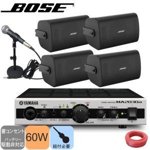 会議室・視聴覚室・店舗BGMに最適なBOSEの設備用壁掛けスピーカー4基セット  【セット内容】 B...