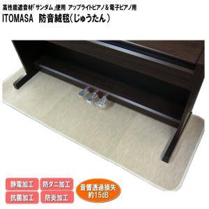 イトマサ ピアノ用 防音ジュータン(防振マット) ベージュ|merry-net