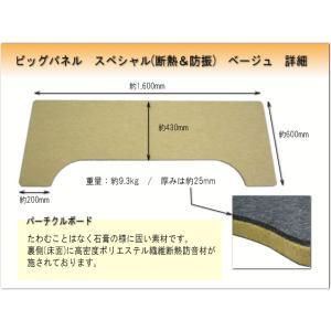 ピアノ用 床補強ボード:イトマサ ビッグパネル スペシャル BP ベージュ/耐熱&防振用 merry-net 02