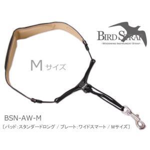 バードストラップ サックス用ストラップ BSN-AW Mサイズ (パッド:スタンダード/プレート:ワイド)(BIRD STRAP サックスストラップ)|merry-net