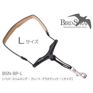 バードストラップ サックス用ストラップ BSN-BP Lサイズ (パッド:スリム/プレート:プラスティック)(BIRD STRAP サックスストラップ)|merry-net