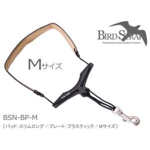 バードストラップ サックス用ストラップ BSN-BP Mサイズ (パッド:スリム/プレート:プラスティック)(BIRD STRAP サックスストラップ)|merry-net