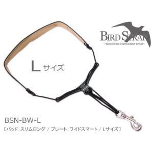 バードストラップ サックス用ストラップ BSN-BW Lサイズ (パッド:スリム/プレート:ワイド)(BIRD STRAP サックスストラップ)|merry-net