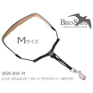 バードストラップ サックス用ストラップ BSN-BW Mサイズ (パッド:スリム/プレート:ワイド)(BIRD STRAP サックスストラップ)|merry-net