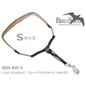 バードストラップ サックス用ストラップ BSN-BW Sサイズ (パッド:スリム/プレート:ワイド)(BIRD STRAP サックスストラップ)|merry-net
