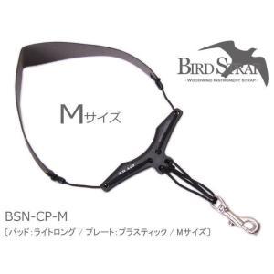 バードストラップ サックス用ストラップ BSN-CP Mサイズ (パッド:ライト/プレート:プラスティック)(BIRD STRAP サックスストラップ)|merry-net