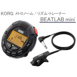 KORG 電子メトロノーム/リズムトレーナー BEATLABmini ドラム練習にオススメ!(コルグ BTL-mini)|merry-net