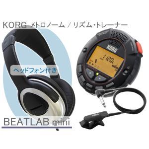 KORG 電子メトロノーム/リズムトレーナー BEATLABmini  ヘッドフォンセット ドラム練習にオススメ!(コルグ BTL-mini)|merry-net
