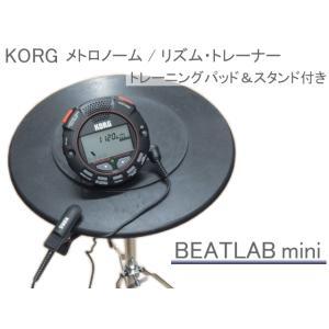 KORG 電子メトロノーム/リズムトレーナー BEATLABmini 練習パッド&スタンド付きセット ドラム練習にオススメ!(コルグ BTL-mini)|merry-net