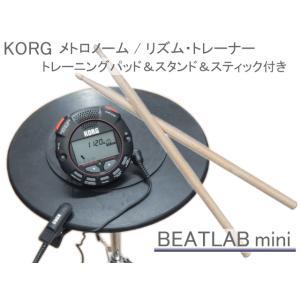 KORG 電子メトロノーム/リズムトレーナー BEATLABmini 練習パッド&スタンド&スティック付きセット ドラム練習にオススメ!(コルグ BTL-mini)|merry-net