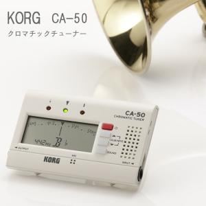 KORG クロマチックチューナー CA-50 コルグ スタンダードチューナー|merry-net