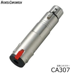 変換コネクタ■キャノンプラグと標準モノラルプラグの変換:CA307■XLR(メス)<−>Phone(メス):変換プラグ CA-307 小型便対応(6点まで)|merry-net