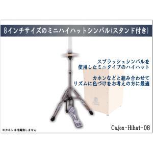 カホンハイハット(8インチ小型ハイハット&スタンド付き)スプラッシュシンバルを使用したカホンとの相性も良い楽器です Cajon-Hihat-08|merry-net