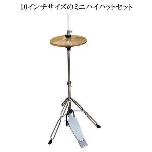 カホンハイハット(10インチ小型ハイハット&スタンド付き)スプラッシュシンバルを使用したカホンとの相性も良い楽器です Cajon-Hihat-10|merry-net
