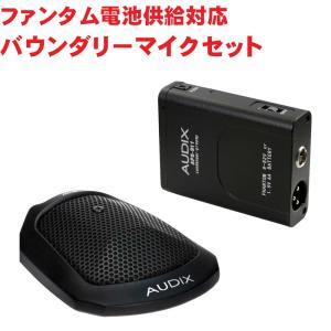 AUDIX バウンダリーマイク ADX60 + 専用ファンタム電源アダプター(電池式)セット merry-net